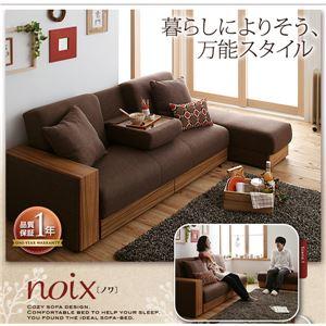 モダンソファー通販 テーブル付ソファー『マルチソファベッド【noix】ノワ』