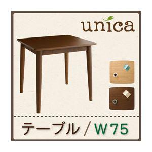 【単品】ダイニングテーブル 幅75cm ブラウン 天然木タモ無垢材ダイニング【unica】ユニカ - 拡大画像