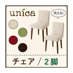 【テーブルなし】チェア2脚セット【unica】【カバー】レッド 【脚】ナチュラル 天然木タモ無垢材ダイニング【unica】ユニカ/カバーリングチェア(同色2脚組)