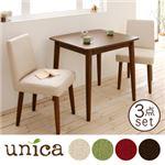 ダイニングセット 3点セット(テーブル幅75+カバーリングチェア×2)【unica】【テーブル】ブラウン 【チェア】グリーン 天然木タモ無垢材ダイニング【unica】ユニカ