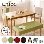 ダイニングセット 4点セット【A】(テーブル幅115+カバーリングベンチ+チェア×2)【unica】【テーブル】ブラウン 【ベンチ】ココア 【チェア】グリーン 天然木タモ無垢材ダイニング【unica】ユニカ/ベンチタイプ