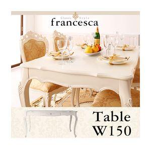 【単品】ダイニングテーブル 幅150cm【francesca】ホワイト アンティーク調クラシック家具シリーズ【francesca】フランチェスカ ダイニングテーブル - 拡大画像