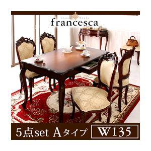 ダイニングセット 5点セットAタイプ(テーブル幅135+チェア肘なし×4)【francesca】ブラウン アンティーク調クラシック家具シリーズ【francesca】フランチェスカ:ダイニング - 拡大画像