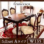 ダイニングセット 5点セットAタイプ(テーブル幅135+チェア肘なし×4)【francesca】ブラウン アンティーク調クラシック家具シリーズ【francesca】フランチェスカ:ダイニング