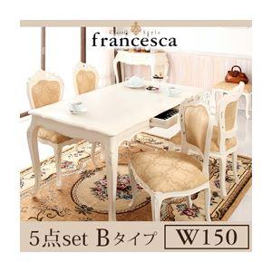 ダイニングセット 5点セットBタイプ(テーブル幅150+チェア肘なし×4)【francesca】ホワイト アンティーク調クラシック家具シリーズ【francesca】フランチェスカ:ダイニング - 拡大画像