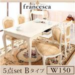 ダイニングセット 5点セットBタイプ(テーブル幅150+チェア肘なし×4)【francesca】ホワイト アンティーク調クラシック家具シリーズ【francesca】フランチェスカ:ダイニング