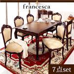 ダイニングセット 7点セット(テーブル幅150+チェア肘なし×6)【francesca】ブラウン アンティーク調クラシック家具シリーズ【francesca】フランチェスカ:ダイニング