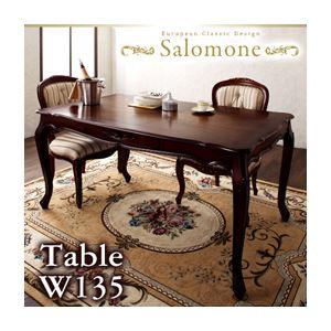 【単品】ダイニングテーブル 幅135cm【Salomone】ホワイト ヨーロピアンクラシックデザイン アンティーク調ダイニング【Salomone】サロモーネ ダイニングテーブル - 拡大画像