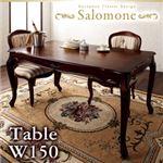 【単品】ダイニングテーブル 幅150cm【Salomone】ブラウン ヨーロピアンクラシックデザイン アンティーク調ダイニング【Salomone】サロモーネ ダイニングテーブル