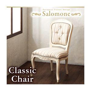 【テーブルなし】チェア【Salomone】ホワイト ヨーロピアンクラシックデザイン アンティーク調ダイニング【Salomone】サロモーネ/チェア - 拡大画像