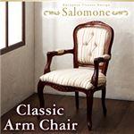 【テーブルなし】チェア【Salomone】ブラウン ヨーロピアンクラシックデザイン アンティーク調ダイニング【Salomone】サロモーネ/アームチェア