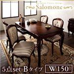 ダイニングセット 5点セットBタイプ(テーブル幅150+チェア×4)【Salomone】ブラウン ヨーロピアンクラシックデザイン アンティーク調ダイニング【Salomone】サロモーネ