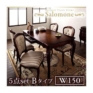 ダイニングセット 5点セットBタイプ(テーブル幅150+チェア×4)【Salomone】ホワイト ヨーロピアンクラシックデザイン アンティーク調ダイニング【Salomone】サロモーネ - 拡大画像