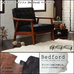 ソファー 1人掛け【Bedford】ダークキャメル 木肘ヴィンテージソファ【Bedford】ベドフォード - 拡大画像