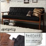 ソファー 3人掛け【Bedford】ブラック 木肘ヴィンテージソファ【Bedford】ベドフォード