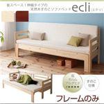 おすすめ 省スペース!伸縮タイプの天然木 木製 すのこソファベッド[ecli]エクリ