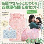 布団6点セット【dorlie】ピンク 布団やさんのこだわりをギュッ!お昼寝布団6点セット【dorlie】ドーリィ