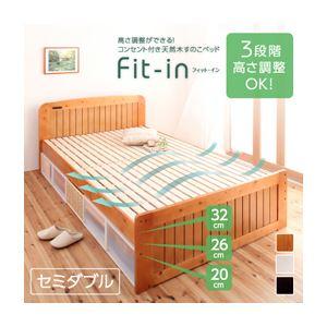 すのこベッド セミダブル【Fit-in】ホワイト 高さが調節できる!コンセント付き天然木すのこベッド【Fit-in】フィット・イン - 拡大画像
