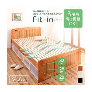 すのこベッド ダブル【Fit-in】ホワイト 高さが調節できる!コンセント付き天然木すのこベッド【Fit-in】フィット・イン - 拡大画像