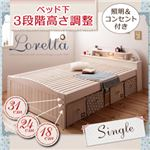 すのこベッド シングル【Loretta】ホワイトウォッシュ 高さが調節できる!照明&宮棚&コンセント付き天然木すのこベッド【Loretta】ロレッタ