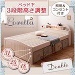 すのこベッド ダブル【Loretta】ホワイトウォッシュ 高さが調節できる!照明&宮棚&コンセント付き天然木すのこベッド【Loretta】ロレッタ