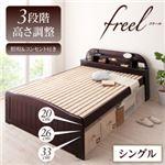 おすすめ すのこベッド 木製 高さが調節できる!照明&宮棚&コンセント付き天然木すのこベッド【freel】フリール