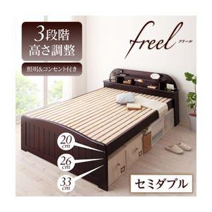 すのこベッド セミダブル【freel】ダークブラウン 高さが調節できる!照明&宮棚&コンセント付き天然木すのこベッド【freel】フリール - 拡大画像