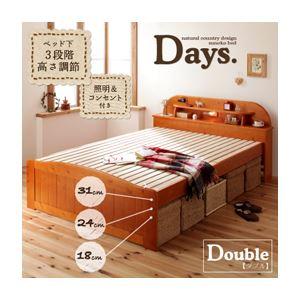 すのこベッド ダブル【Days.】ライトブラウン 高さが調節できる!照明&宮棚&コンセント付き天然木すのこベッド【Days.】デイズ - 拡大画像