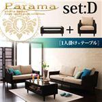 アバカシリーズ【Parama】パラマ セットD:1人掛け+テーブル (カラー:本体 ナチュラル(クッション:ブラウン))