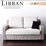 ラタンクブシリーズ【Libran】リブラン 2人掛け