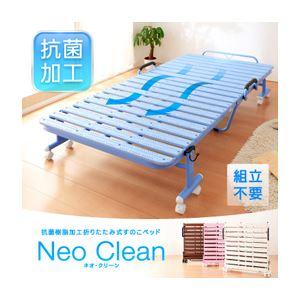 すのこベッド シングル【Neo Clean】ブルー 折りたたみ式抗菌樹脂すのこベッド【Neo Clean】ネオ・クリーン - 拡大画像