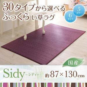 ラグマット 87×130cm【Sidy】グレー 30タイプから選べる国産ふっくらい草ラグ【Sidy】シディ - 拡大画像