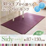 ラグマット 87×130cm【Sidy】パープル 30タイプから選べる国産ふっくらい草ラグ【Sidy】シディ