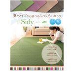 ラグマット 87×130cm【Sidy】グリーン 30タイプから選べる国産ふっくらい草ラグ【Sidy】シディ
