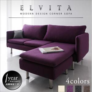 ソファー【Elvita】ブラック モダンデザインコーナーカウチソファ【Elvita】エルヴィータの詳細を見る