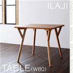 【単品】ダイニングテーブル 幅80cm 北欧モダンデザインダイニング【ILALI】イラーリ
