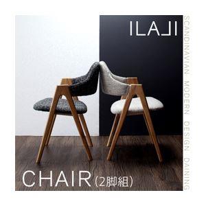 【テーブルなし】チェア2脚セット【ILALI】サンドベージュ 北欧モダンデザインダイニング【ILALI】イラーリ/チェア(2脚組) - 拡大画像