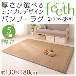 ラグマット【feeth】ブラウン 130×180cm【厚さ:5mm】厚さが選べるシンプルデザインバンブーラグ【feeth】フィース - 拡大画像