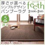 ラグマット 180×180cm 厚さ:5mm【feeth】ベージュ 厚さが選べるシンプルデザインバンブーラグ【feeth】フィース