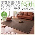 ラグマット【feeth】ブラウン 180×235cm 厚さ:5mm 厚さが選べるシンプルデザインバンブーラグ【feeth】フィース