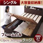 すのこベッド シングル【Open Storage】【フレームのみ】ダークブラウン シンプルデザイン大容量収納庫付きすのこベッド【Open Storage】オープンストレージ・ラージ