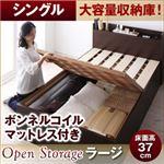すのこベッド シングル【Open Storage】【ボンネルコイルマットレス付き】 ホワイト シンプルデザイン大容量収納庫付きすのこベッド【Open Storage】オープンストレージ・ラージ