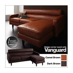ソファー【Vanguard】キャメルブラウン デザインコーナーカウチソファ【Vanguard】ヴァンガード - 拡大画像