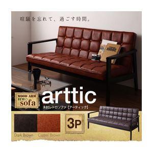 ソファー 3人掛け【arttic】キャメルブラウン 木肘レトロソファ【arttic】アーティック - 拡大画像