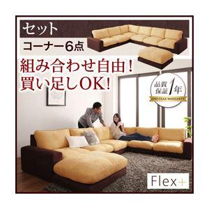 ソファーセット コーナー6点セット【Flex+】ベージュ×ブラウン カバーリングモジュールローソファ【Flex+】フレックスプラス - 拡大画像