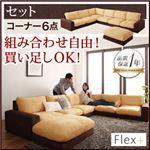 ソファーセット コーナー6点セット【Flex+】ベージュ×ブラウン カバーリングモジュールローソファ【Flex+】フレックスプラス