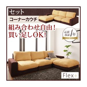 ソファーセット【Flex+】ベージュ×ブラウン カバーリングモジュールローソファ【Flex+】フレックスプラス【セット】コーナーカウチ
