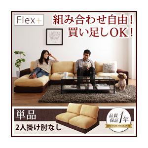 ソファー 2人掛け【Flex+】ベージュ×ブラウン カバーリングモジュールローソファ【Flex+】フレックスプラス 肘なし