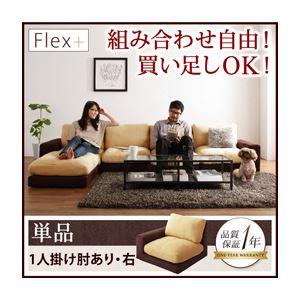 ソファー 1人掛け【Flex+】ベージュ×ブラウン カバーリングモジュールローソファ【Flex+】フレックスプラス 右肘付きの詳細を見る