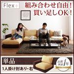ソファー 1人掛け【Flex+】ベージュ×ブラウン カバーリングモジュールローソファ【Flex+】フレックスプラス 右肘付き